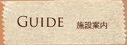 GUIDE 施設案内